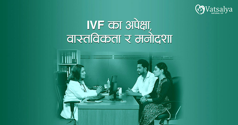 Expectations, reality and mood of IVF