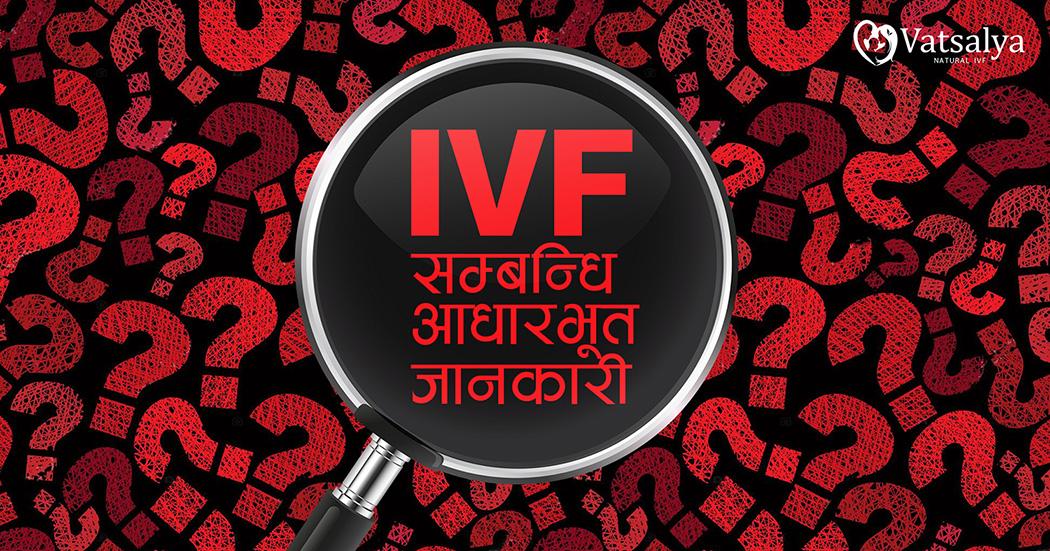 IVF Information