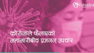Infertility Treatment  Covid 19