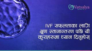 increase-ivf-success-after-embryo-transfer